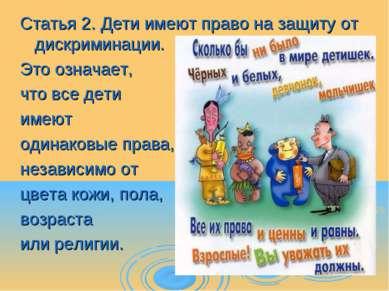Статья 2. Дети имеют право на защиту от дискриминации. Это означает, что все ...