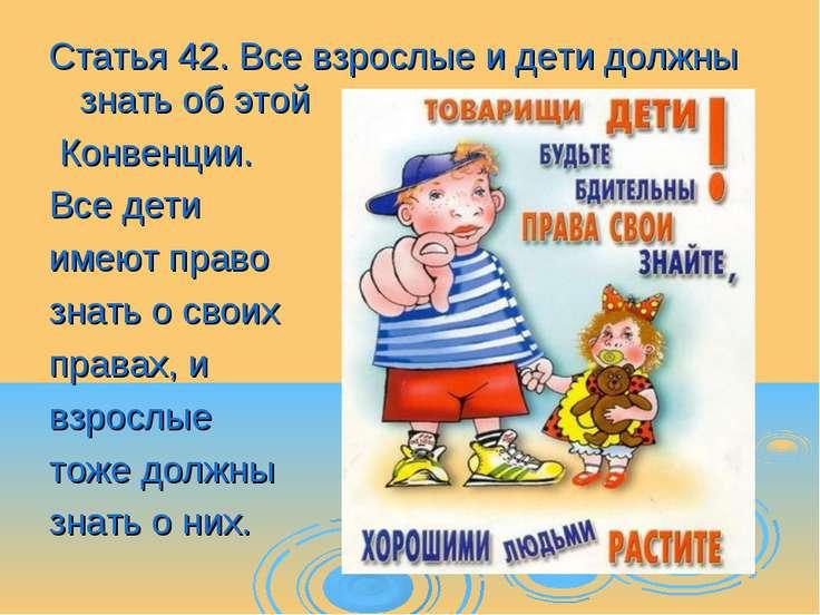Статья 42. Все взрослые и дети должны знать об этой Конвенции. Все дети имеют...