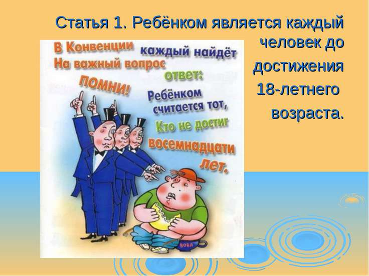 Статья 1. Ребёнком является каждый человек до достижения 18-летнего возраста.