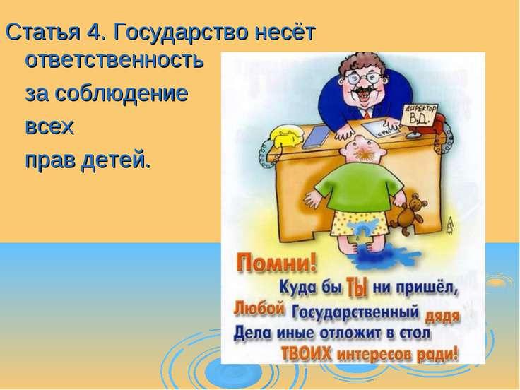 Статья 4. Государство несёт ответственность за соблюдение всех прав детей.