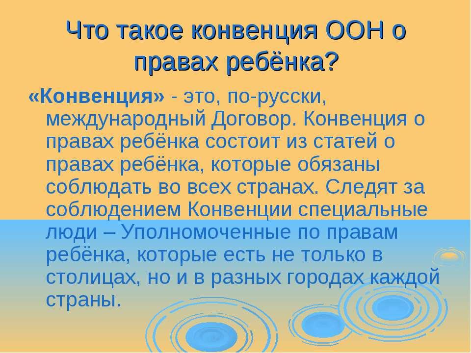 Что такое конвенция ООН о правах ребёнка? «Конвенция» - это, по-русски, между...