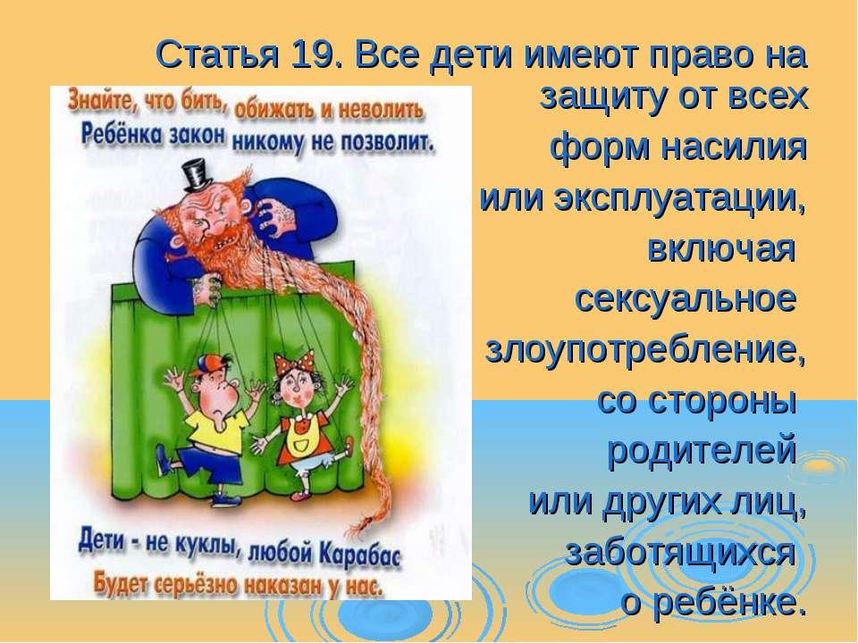 Статья 19. Все дети имеют право на защиту от всех форм насилия или эксплуатац...