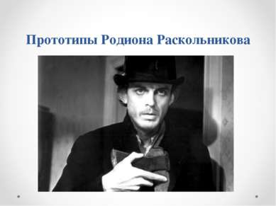 Прототипы Родиона Раскольникова