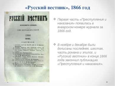 «Русский вестник», 1866 год Первая часть «Преступления и наказания» появилась...