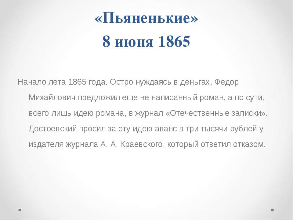 «Пьяненькие» 8 июня 1865 Начало лета 1865 года. Остро нуждаясь в деньгах, Фед...