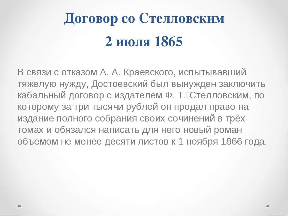 Договор со Стелловским 2 июля 1865 В связи с отказом А. А. Краевского, испыты...