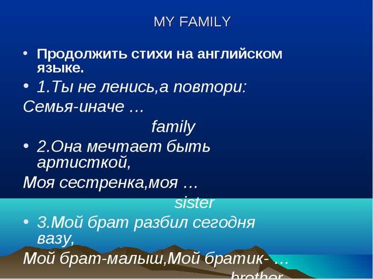 MY FAMILY Продолжить стихи на английском языке. 1.Ты не ленись,а повтори: Сем...