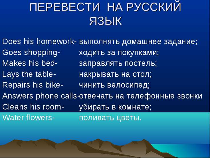 ПЕРЕВЕСТИ НА РУССКИЙ ЯЗЫК Does his homework- Goes shopping- Makes his bed- La...