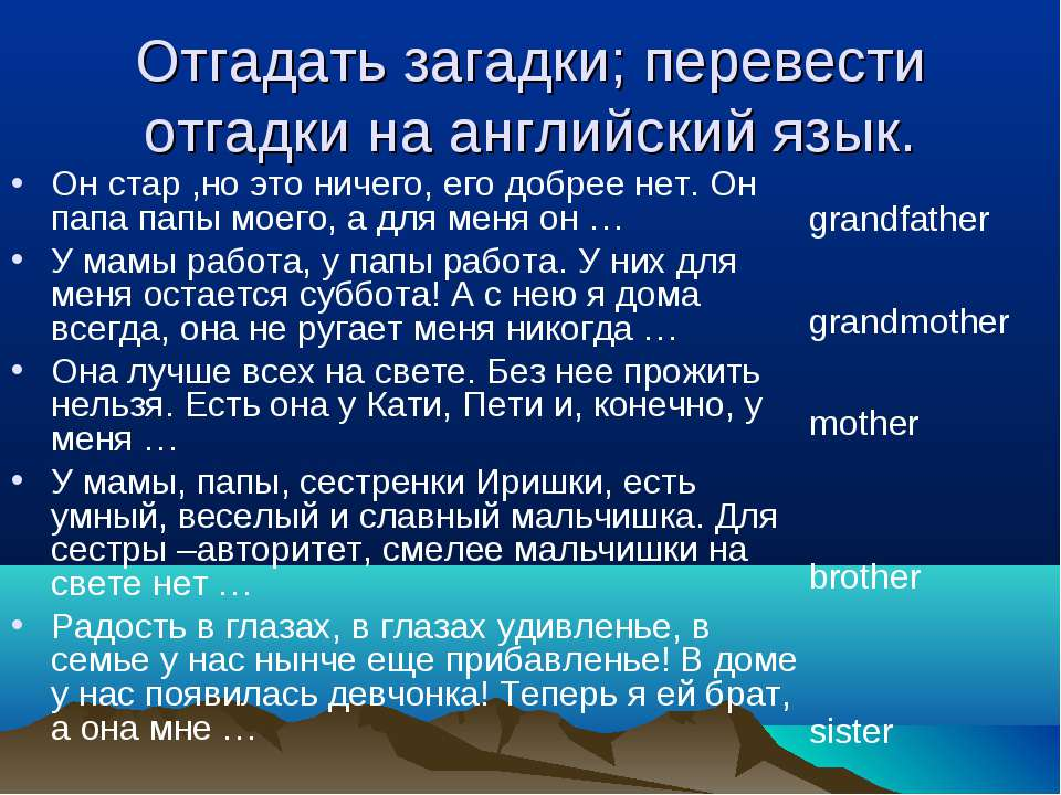 Отгадать загадки; перевести отгадки на английский язык. Он стар ,но это ничег...
