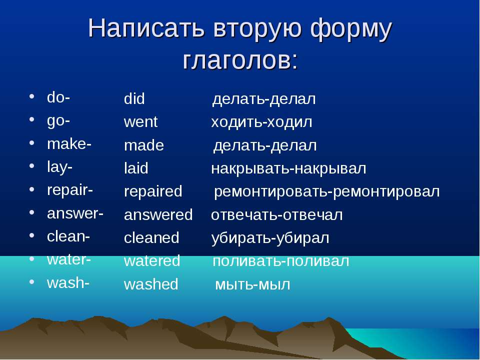 Написать вторую форму глаголов: do- go- make- lay- repair- answer- clean- wat...