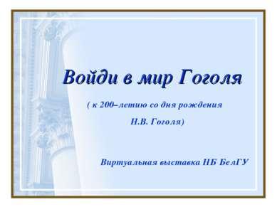 Войди в мир Гоголя Виртуальная выставка НБ БелГУ ( к 200–летию со дня рождени...