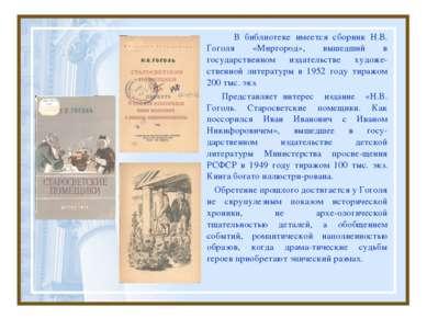 В библиотеке имеется сборник Н.В. Гоголя «Миргород», вышедший в государственн...