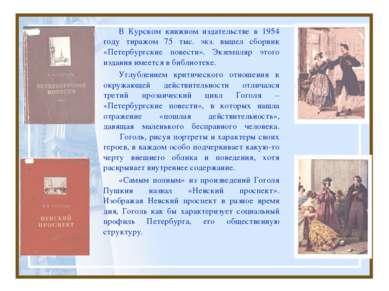 В Курском книжном издательстве в 1954 году тиражом 75 тыс. экз. вышел сборник...