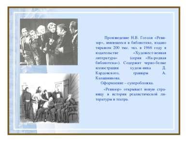 Произведение Н.В. Гоголя «Реви-зор», имеющееся в библиотеке, издано тиражом 2...