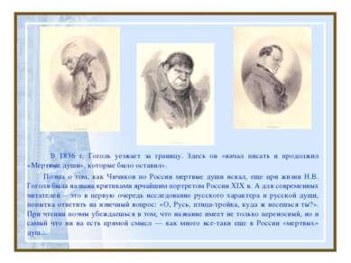 В 1836 г. Гоголь уезжает за границу. Здесь он «начал писать и продолжил «Мерт...