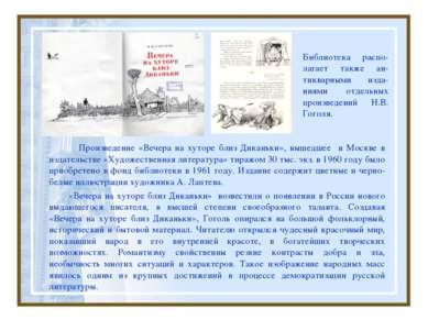 Библиотека распо-лагает также ан-тикварными изда-ниями отдельных произведений...