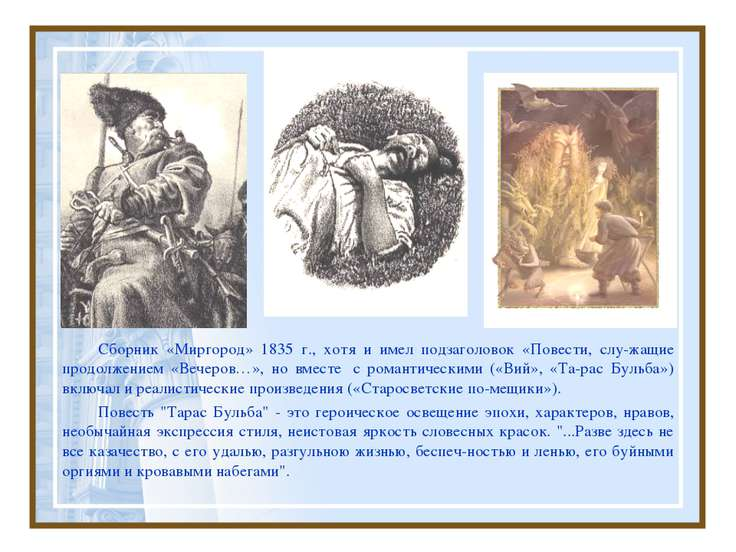 Сборник «Миргород» 1835 г., хотя и имел подзаголовок «Повести, слу-жащие прод...