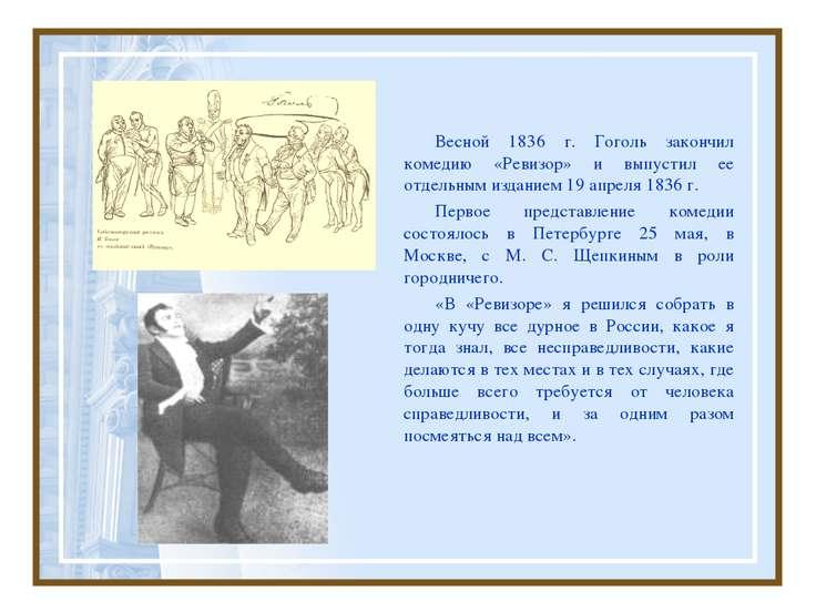 Весной 1836 г. Гоголь закончил комедию «Ревизор» и выпустил ее отдельным изда...