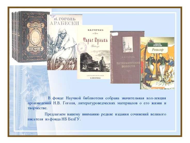 В фонде Научной библиотеки собрана значительная кол-лекция произведений Н.В. ...