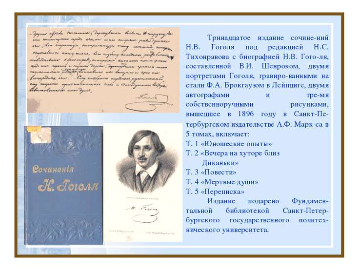 Тринадцатое издание сочине-ний Н.В. Гоголя под редакцией Н.С. Тихонравова с б...