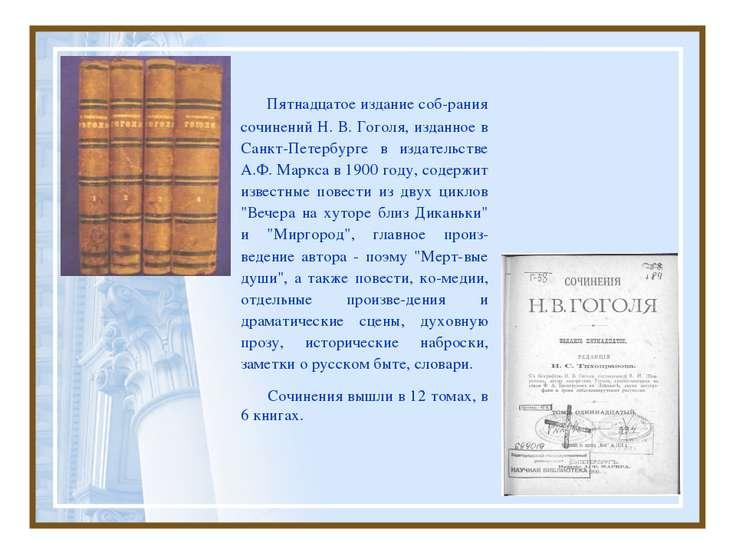 Пятнадцатое издание соб-рания сочинений Н. В. Гоголя, изданное в Санкт-Петерб...