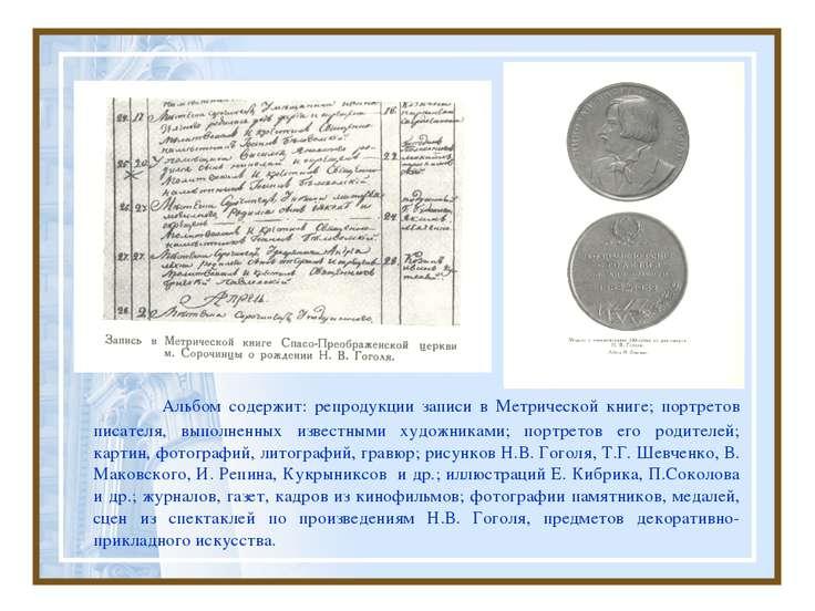 Альбом содержит: репродукции записи в Метрической книге; портретов писателя, ...