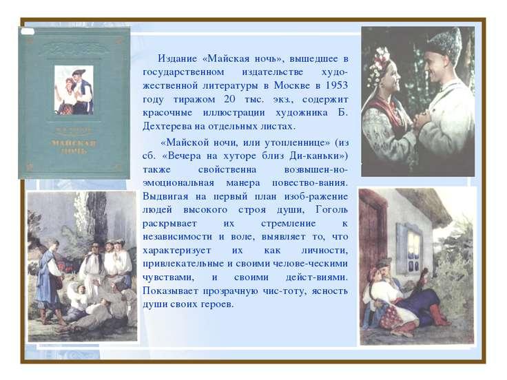 Издание «Майская ночь», вышедшее в государственном издательстве худо-жественн...