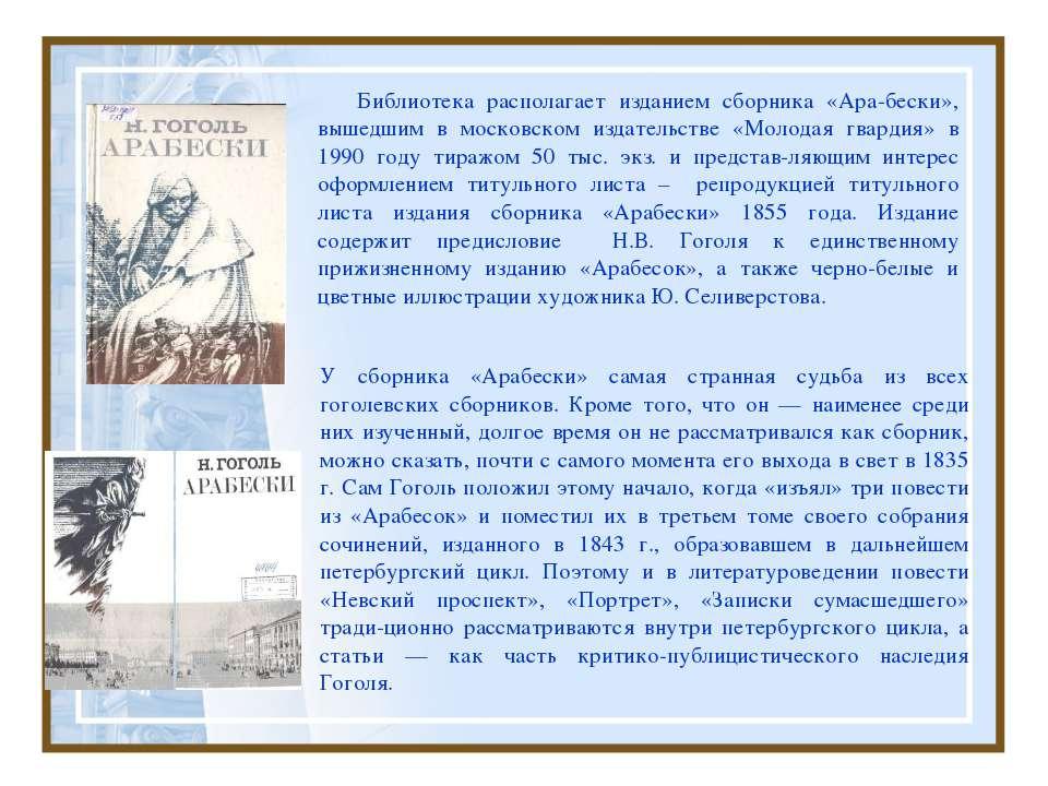 У сборника «Арабески» самая странная судьба из всех гоголевских сборников. Кр...