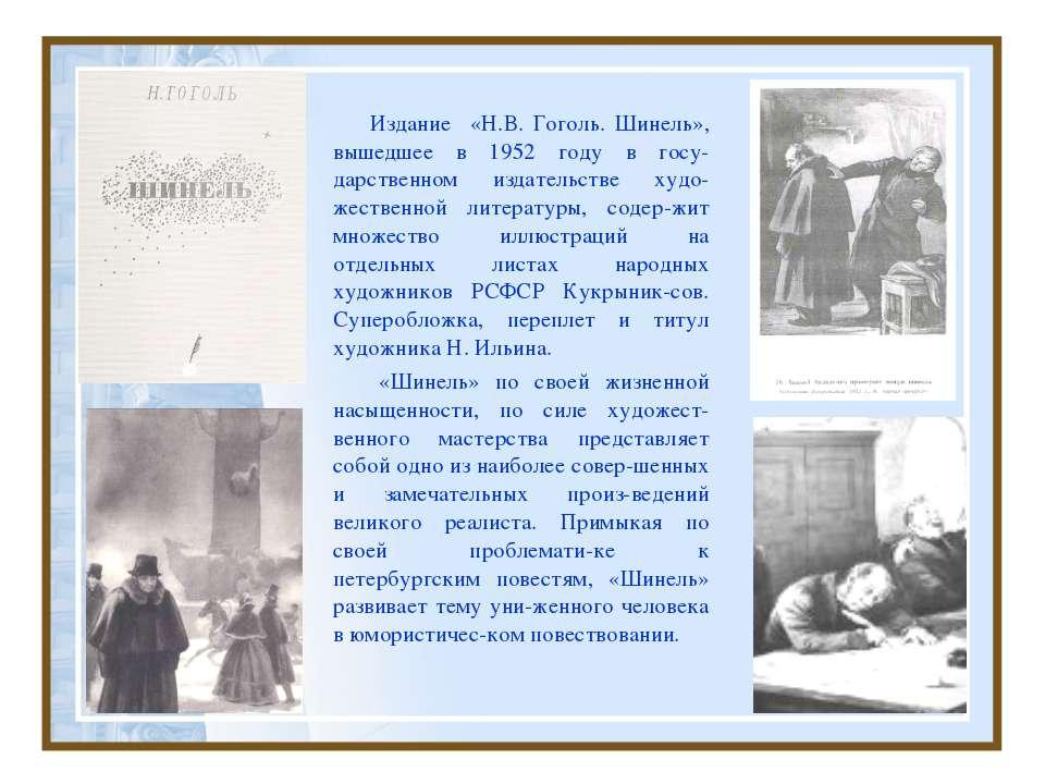Издание «Н.В. Гоголь. Шинель», вышедшее в 1952 году в госу-дарственном издате...