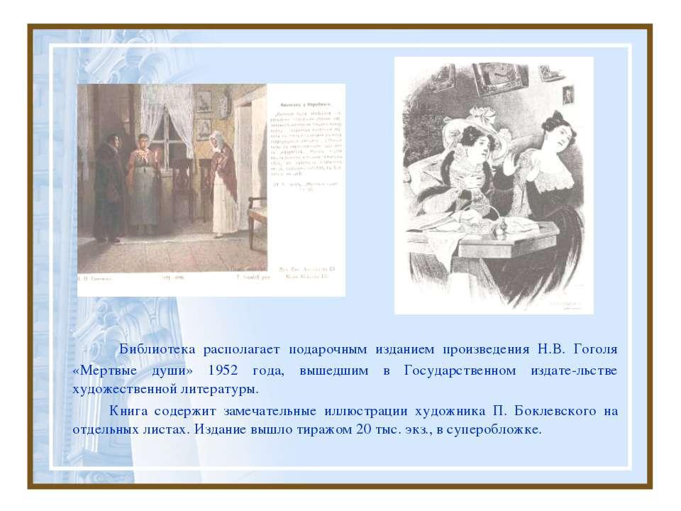 Библиотека располагает подарочным изданием произведения Н.В. Гоголя «Мертвые ...
