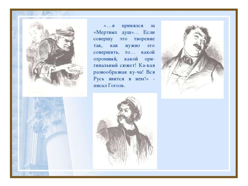 «…я принялся за «Мертвых душ»… Если совершу это творение так, как нужно его с...