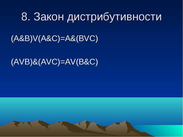 8. Закон дистрибутивности (A&B)V(A&C)=A&(BVC) (AVB)&(AVC)=AV(B&C)