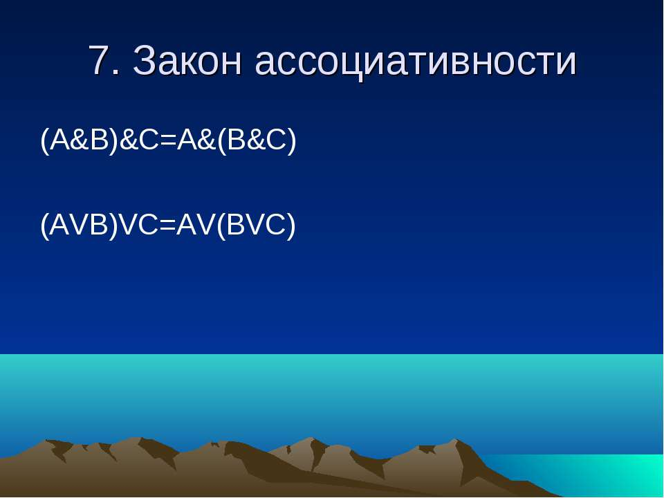 7. Закон ассоциативности (A&B)&C=A&(B&C) (AVB)VC=AV(BVC)
