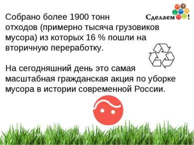 * Собрано более 1900 тонн отходов (примерно тысяча грузовиков мусора) из кото...
