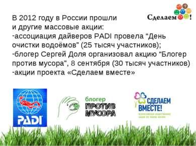 * В 2012 году в России прошли и другие массовые акции: ассоциация дайверов PA...