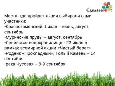 * Места, где пройдет акция выбирали сами участники: Краснокаменский Шихан – и...
