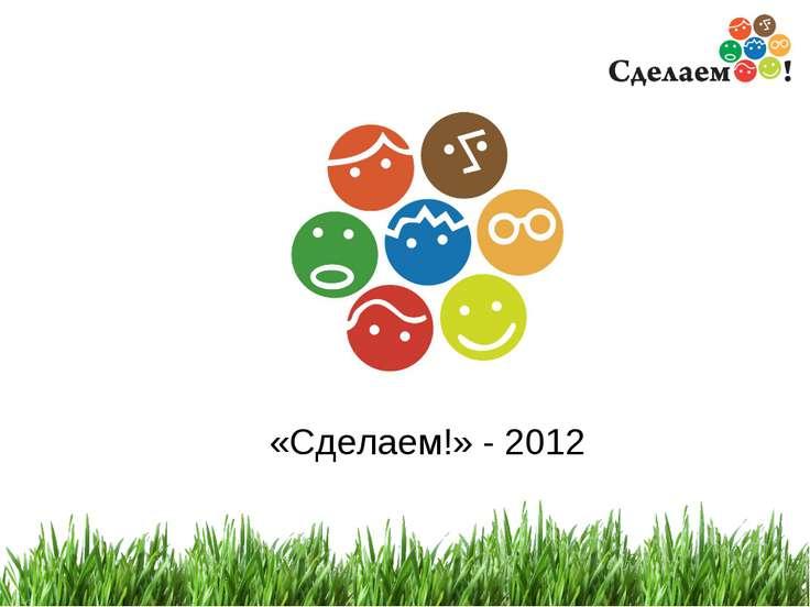 «Сделаем!» - 2012 *