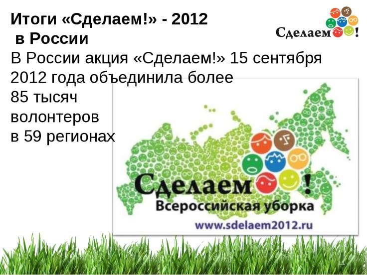 * Итоги «Сделаем!» - 2012 в России В России акция «Сделаем!» 15 сентября 2012...