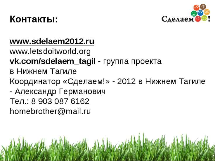 * Контакты: www.sdelaem2012.ru www.letsdoitworld.org vk.com/sdelaem_tagil - г...