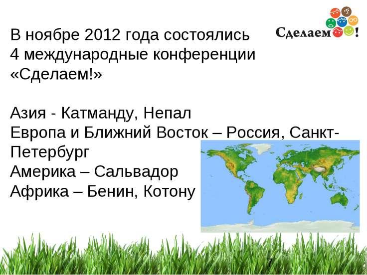 * В ноябре 2012 года состоялись 4 международные конференции «Сделаем!» Азия -...