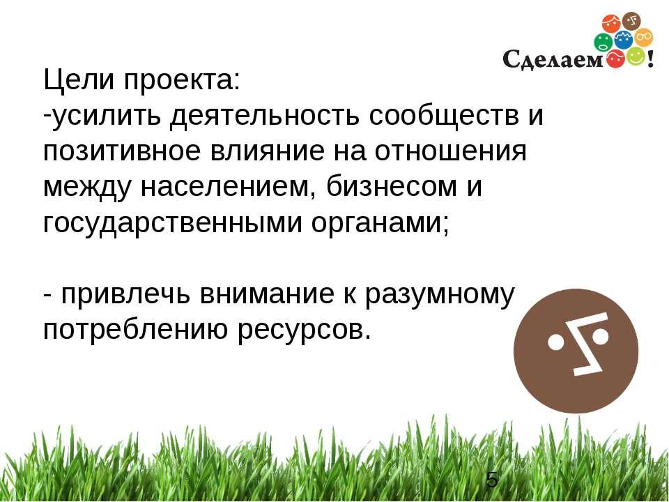 * Цели проекта: усилить деятельность сообществ и позитивное влияние на отноше...