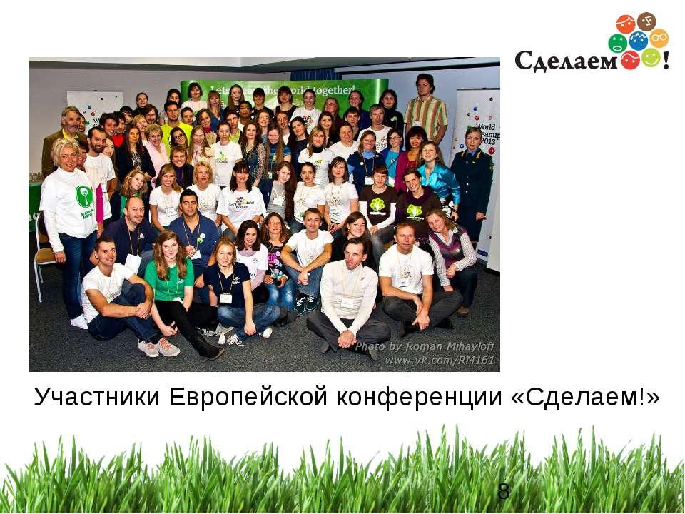 * Участники Европейской конференции «Сделаем!» *