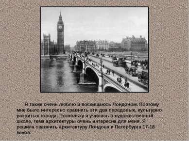 Я также очень люблю и восхищаюсь Лондоном. Поэтому мне было интересно сравнит...
