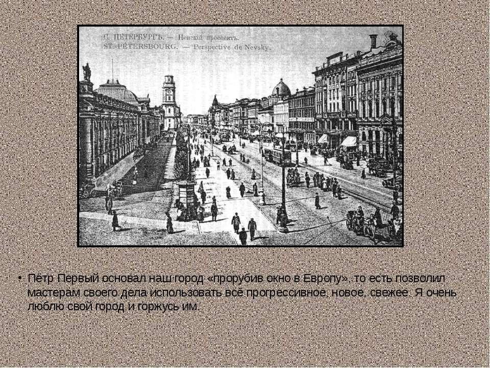 Пётр Первый основал наш город «прорубив окно в Европу», то есть позволил маст...