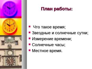 План работы: Что такое время; Звездные и солнечные сутки; Измерение времени; ...