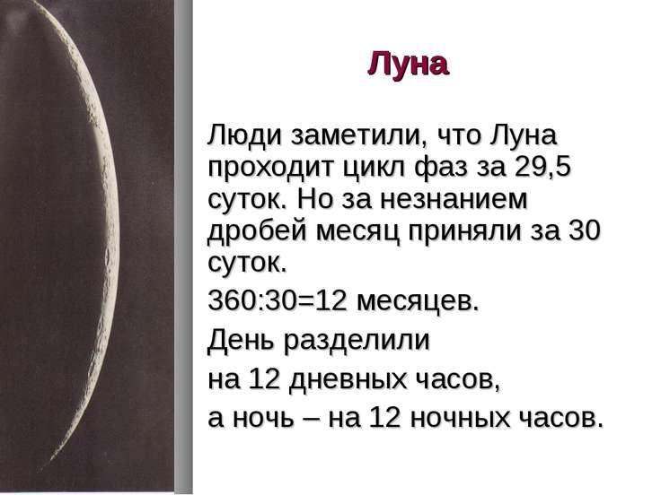 Луна Люди заметили, что Луна проходит цикл фаз за 29,5 суток. Но за незнанием...