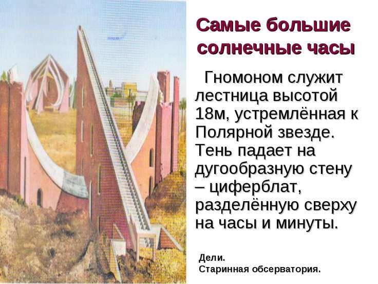 Самые большие солнечные часы Гномоном служит лестница высотой 18м, устремлённ...