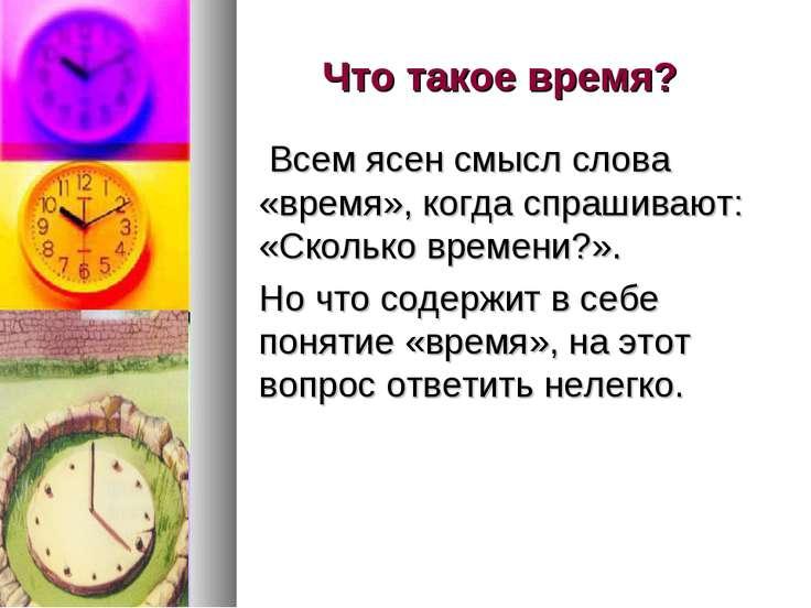 Что такое время? Всем ясен смысл слова «время», когда спрашивают: «Сколько вр...
