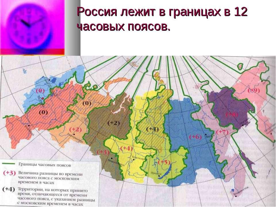 Россия лежит в границах в 12 часовых поясов.