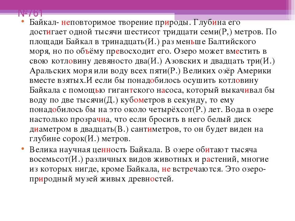 №761 Байкал- неповторимое творение природы. Глубина его достигает одной тысяч...